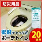 POTS-20B-3 3個同時購入で1個プレゼント 密封チャック式簡易トイレ ポーチトイレ(20回分セット) 一回使い捨てプライバシー保護