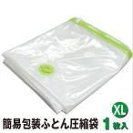 FL-03BN【44】安心の日本製 超特大ふとん圧縮袋XL(1枚入)  お特用簡易包装 品質保証書付 バルブ式・マチ付!  メール便不可