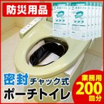 POTS-20B-10 密封チャック式防災トイレ ポーチトイレ 200回分セット(吸水シート付 業務用10箱)  断水、災害、地震に安心の簡易トイレ