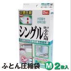 安心の日本製 布団圧縮袋(シングル掛け布団用 Mサイズ2枚入) 品質保証書付 バルブ式・マチ付圧縮袋  メール便不可