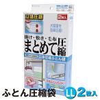 FL-02B【C】安心の日本製 布団まとめて圧縮袋(LLサイズ2枚入)  品質保証書付 バルブ式・マチ付圧縮袋  メール便不可