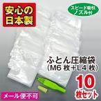 安心の日本製 スピード吸引ノズル付 布団圧縮袋10枚セット(マチ付きふとん圧縮袋Mサイズ6枚+Lサイズ4枚)  簡単スライダー装着済