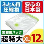 送料無料 超特大ふとん圧縮袋XL(12枚入 業務用パック)  品質保証書付 バルブ式・マチ付ふとん圧縮袋
