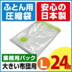 送料無料 安心の日本製 布団圧縮袋(大きい布団用 Lサイズ24枚入 業務用パック)  品質保証書付 バルブ式・マチ付