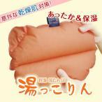 YK-2SM 安心の製造メーカー 直販 【保湿湯たんぽ 湯っこりん】メール便可