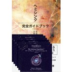 Wave I〜VI 6巻セット(ヘミシンク完全ガイドブック付き)