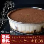 送料無料(※一部地域)  オリジナルシルキーティラミス・ホールケーキBOX バースデーケーキ パーティーケーキ