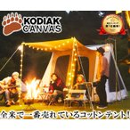 コディアックキャンバス 8人用 Flex Bow VX コットンテント グランピング キャンプ キャンバステント ファミリー 大型