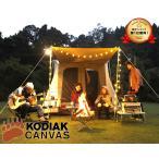 コディアックキャンバス 4人用 Kodiak Canvas Delux コットンテント キャンバステント ファミリー