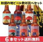 東北・秋田あくらビール ギフト6本セット 地ビール・クラフトビール・送料無料・ギフト・贈答品