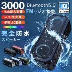 スピーカー bluetooth 高音質 防水 小型 重低音 車 大音量 耐衝撃 高品質 おしゃれ