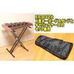 【送料無料】オリジナル企画!!  KOROGI  コオロギ 卓奏用木琴 ECO32 とキーボードスタンド と ソフトケース のセット販売!