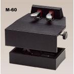 【送料無料】 ピアノ補助ペダル 高級ネジ式高低タイプ  M-60  【M60】