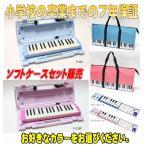 【送料無料】YAMAHA ヤマハ 鍵盤ハーモニカ ピアニカ 32鍵盤 ソフトケース セット販売