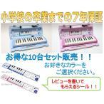 【送料無料】ヤマハ YAMAHA 鍵盤ハーモニカ ピアニカ 32鍵盤 P32E / P32EP 10台セット販売【レビューを書いて鍵盤シールをプレゼント!】