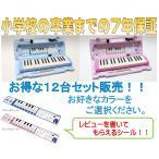 送料無料 7年保証付き!ヤマハ YAMAHA 鍵盤ハーモニカ ピアニカ 32鍵盤 P32E / P32EP 12台セット販売【レビューを書いて鍵盤シールをプレゼント!】