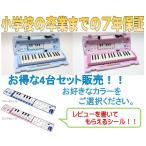 送料無料 7年間保証付き!ヤマハ YAMAHA 鍵盤ハーモニカ ピアニカ 32鍵盤 P32E / P32EP 4台セット販売【レビューを書いて鍵盤シールをプレゼント!】