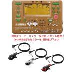 【送料無料】ヤマハ チューナーメトロノーム TDM75DCDチップ&デール とチューナーマイク CM200 のセット販売