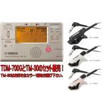 【送料無料】ヤマハ チューナーメトロノーム TDM700G とチューナーマイク TM30 のセット販売 YAMAHA  TDM-700G とTM-30  のセット販売