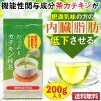 お茶 緑茶 効能 健康 内臓脂肪 ダイエット 機能性表示食品 カテキン緑茶 200g 茶葉 肥満 送料無料