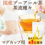 プーアル茶  プーアール茶  国産  プーアル茶 茶流痩々2g マグカップ用 送料無料