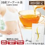 プーアル茶  プーアール茶  国産 プーアール茶 茶流痩々5gx10ヶx1袋(10リットル分) 送料無料