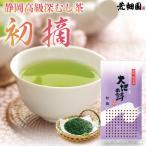 新茶 2018 お茶 緑茶 静岡茶 高級茶 初摘100g 4/30頃より出荷予定
