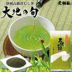新茶 2018 お茶 緑茶 静岡茶 高級茶 大地の旬100g 5/4頃より出荷予定