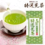大地の詩 特選荒茶 お茶 緑茶 カテキン 深蒸し茶 健康茶 茶葉