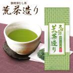 お茶 緑茶 静岡茶 日本茶 深蒸し茶 荒茶 牧之原 10%OFF 荒茶造り 200g