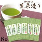 お茶 緑茶 静岡茶 日本茶 送料無料 荒茶造り200g5袋セット