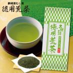 お茶 緑茶 静岡茶 日本茶 深蒸し茶 荒茶 牧之原 徳用荒茶 230g 5%OFF
