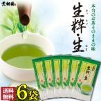 生粋・生5袋セット お茶 緑茶 カテキン 深蒸し茶 お歳暮 御歳暮 健康茶 茶葉 送料無料
