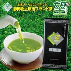 お茶 緑茶 静岡茶 日本茶 牧之原ブランド茶 望 銀印 100g
