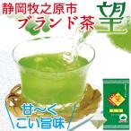 新茶 2018 お茶 緑茶 静岡茶 牧之原ブランド茶 望金ティーパック5g×8ヶ入り 5/9頃より出荷予定