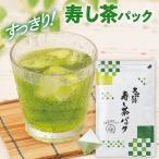 新茶 2018 お茶 緑茶 ティーパック 寿し茶パック5g×20ヶ入 5/20頃より出荷予定