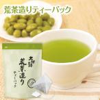 新茶 2018 お茶 緑茶 ティーパック 荒茶造りティーパック2g×50ヶ入 5/23頃より出荷予定