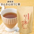 お茶 ほうじ茶 ティーバッグ 低カフェイン 静岡茶 さんさんほうじ茶パック