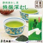 特撰深むし茶150g お茶 緑茶 カテキン 深蒸し茶 健康茶 茶葉