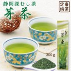 お茶 緑茶 静岡茶 日本茶 深蒸し茶 芽茶200g