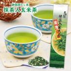お茶 玄米茶 緑茶 抹茶 日本茶 国産 5%OFF 抹茶入玄