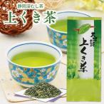 上くき茶 お茶 緑茶 カテキン 深蒸し茶 お歳暮 御歳暮 健康茶 茶葉