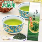 お茶 緑茶 静岡茶 日本茶 深蒸し茶 茶葉 牧之原 お徳用 500g