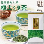 極上くき茶 お茶 緑茶 カテキン 深蒸し茶 お歳暮 御歳暮 健康茶 茶葉