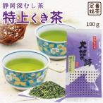 特上くき茶 100g お茶 緑茶 カテキン 深蒸し茶 お歳暮 御歳暮 健康茶 茶葉