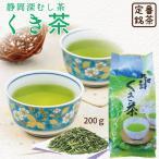 くき茶 お茶 緑茶 カテキン 深蒸し茶 お歳暮 御歳暮 健康茶 茶葉