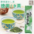 徳用くき茶 お茶 緑茶 カテキン 深蒸し茶 お歳暮 御歳暮 健康茶 茶葉