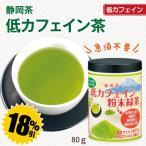 低カフェイン茶80g缶入 お茶 緑茶 カテキン 深蒸し茶 粉茶 粉末茶 健康茶 粉末茶 粉茶
