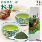 お茶 緑茶 粉茶 静岡茶 日本茶 深蒸し茶 牧之原 粉茶 500g