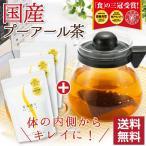 プーアル茶  プーアール茶  国産 プーアール茶 1リットル用×3袋セット ポット付 送料無料